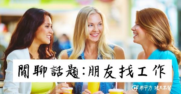 用英文跟朋友聊工作