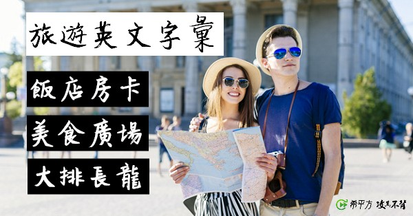 【多益高分達人】實用生活英文!『飯店房卡』、『美食廣場』、『大排長龍』英文怎麼表達?