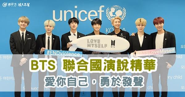 BTS 聯合國演說精華彙整!跟著偶像一起學『間接問句』吧!
