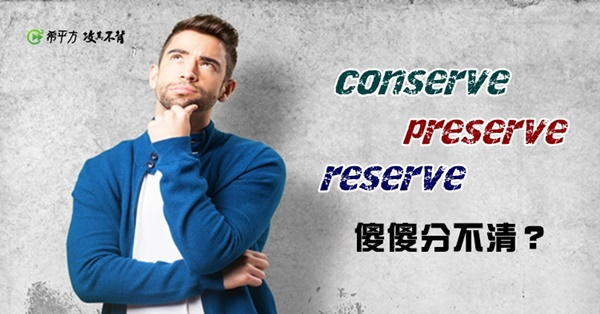 conserve、preserve、reserve 差別