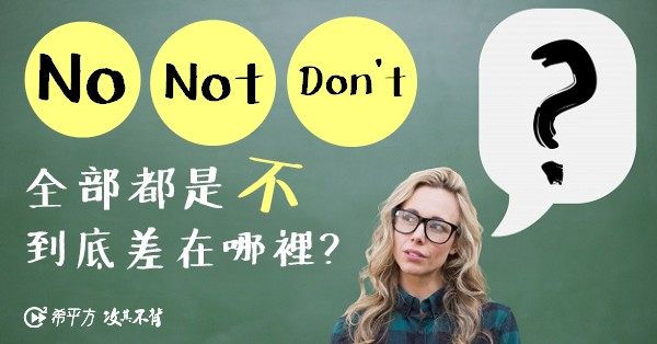 no、not、don't 差別在哪裡?