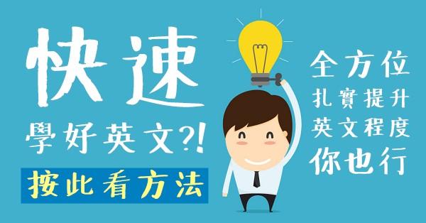 快速學好英文的方法