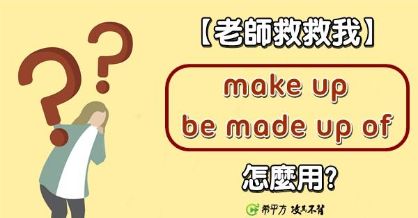 【老師救救我】make up 怎麼用?