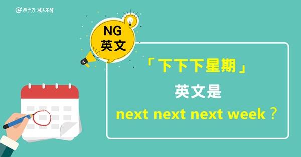 『下下下星期』的英文是 next next next week 嗎?