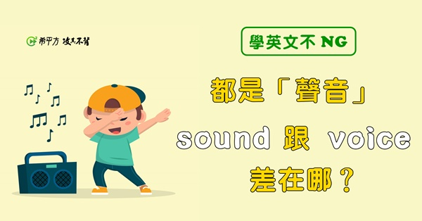 都是『聲音』,到底該用 voice 還是 sound?