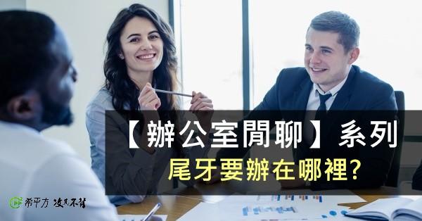 【多益高分達人】辦公室閒聊!『尾牙要辦在哪裡』、『聽你這麼說我就放心了』的英文怎麼說?
