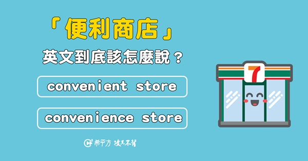 【NG 英文】『便利商店』的英文是 convenience store 還是 convenient store?