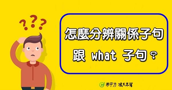 【老師救救我】什麼?what 不是關係代名詞嗎?!