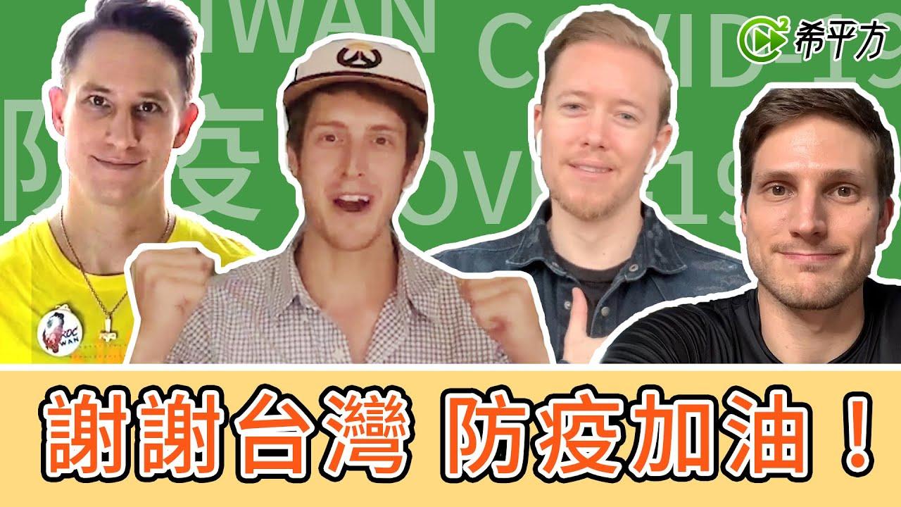 台灣防疫正能量:外國朋友怎麼看?