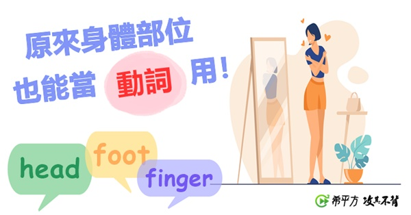 【生活英文】原來身體部位也能當動詞用!