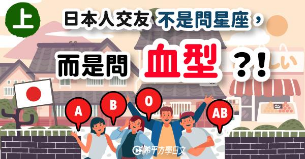 【台日差異】日本人交友不是問星座,而是問血型?!(上)