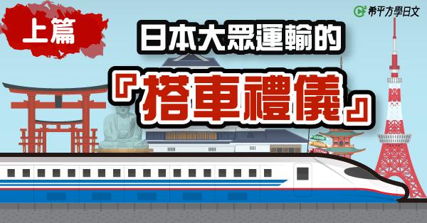 【日本文化】日本大眾運輸的『搭車禮儀』(上)