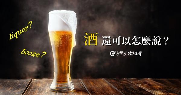 【那些課本沒教的英文】喝啦!哪次不喝?來學學『酒』的幾種俚俗說法!
