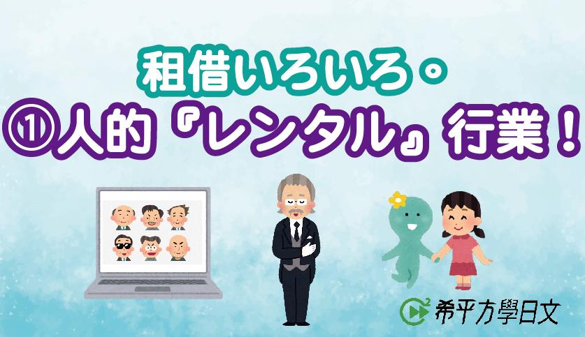 【日本觀察】租借いろいろ。①人的『レンタル』行業!