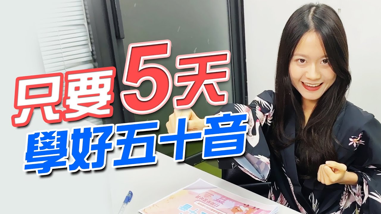 靠這本!你也可以5天學好日文五十音! 【希平方學日文】