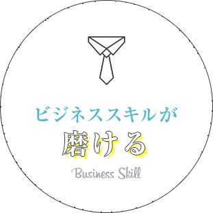 ビジネススキルが磨ける