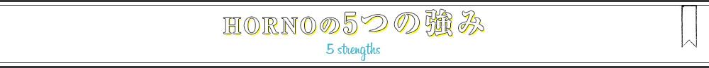 HORNOの5つの強み