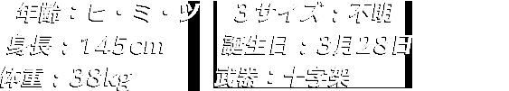 年齢:ヒ・ミ・ツ 身長 : 145cm 体重 : 38kg 3サイズ : 不明 誕生日 : 3月28日 武器:十字架