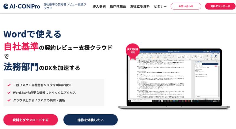 AI-CON(アイコン)Pro