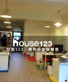 House123 部落格