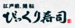株式会社スシ・プロ