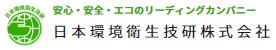 日本環境衛生技研株式会社