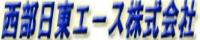西部日東エース 株式会社
