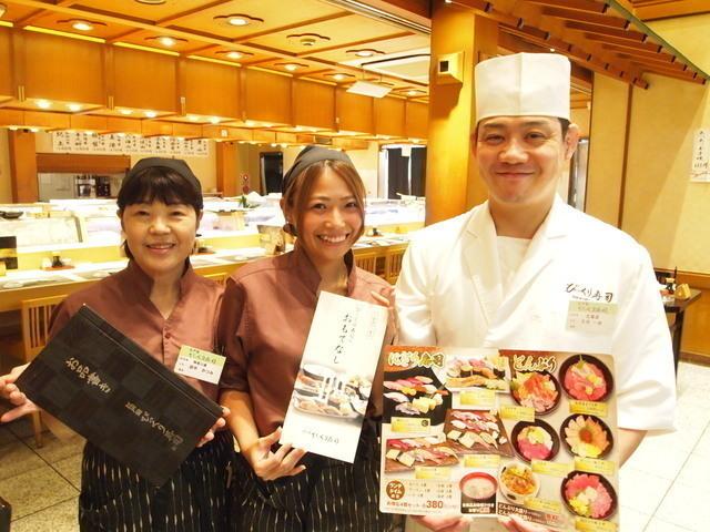 寿司未経験から始める寿司店スタッフ・飲食店経験者歓迎