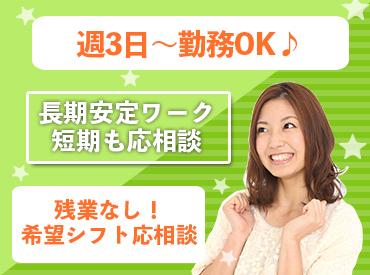 【愛知県名古屋市中川区】<無資格でも経験あればOK>稼げる介護のお仕事(生活サポートなど)