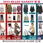 heart-market2013-1