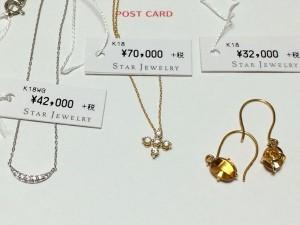 star-jewelry2015a-5