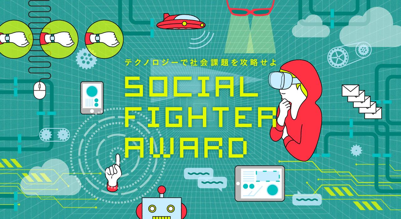 SOCIAL FIGHTER AWARD