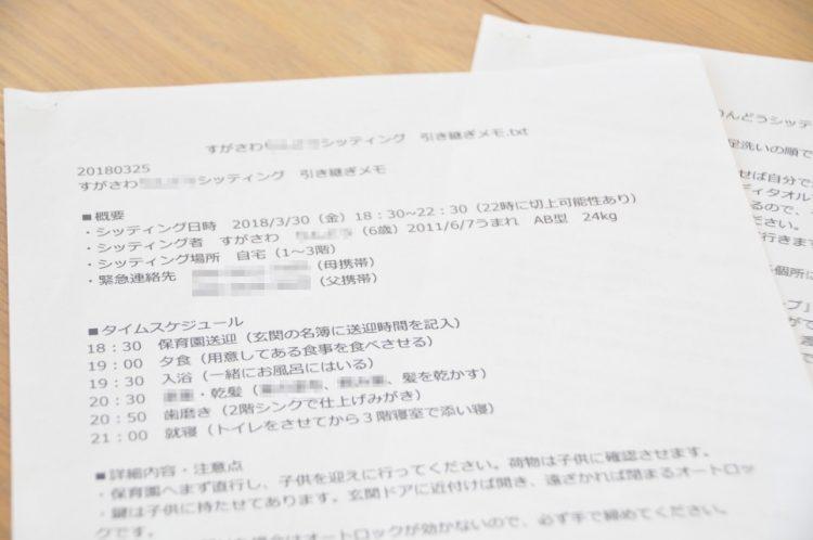 須賀澤さん自作のシッティング用引き継ぎメモ(実物)。お迎え方法、鍵の在り処、就寝時のポイントなど詳細に書かれている