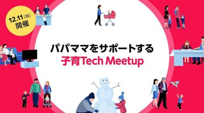 子育Tech meetup