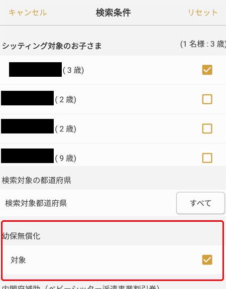 アプリ内のベビーシッター検索画面の「幼保無償化対象」にチェックボタンを入れる