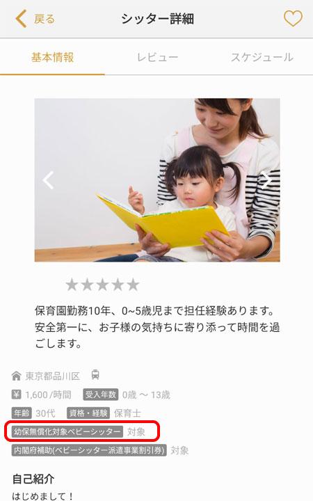 プロフィール画面にある「幼保無償化対象ベビーシッター」のバッジが目印