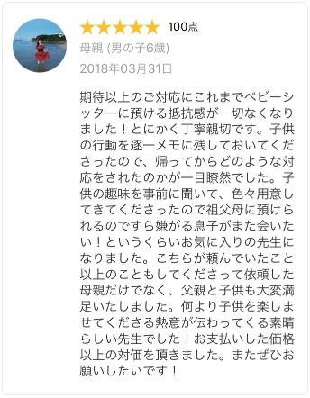 長谷川さんの保育シッティングが絶賛された利用者レビュー