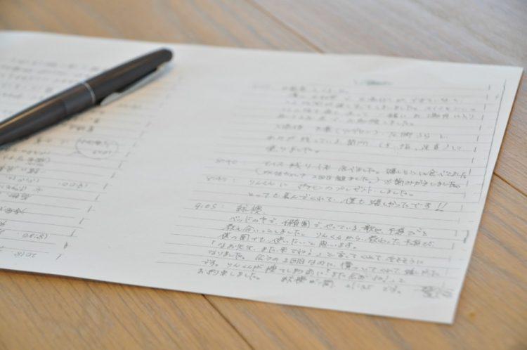 長谷川さんが作成したシッティング記録。ノート2ページ分にコンパクトにまとめています。「先生、また来てね!」と言ってくれて、泣きそうになりました。という記述も