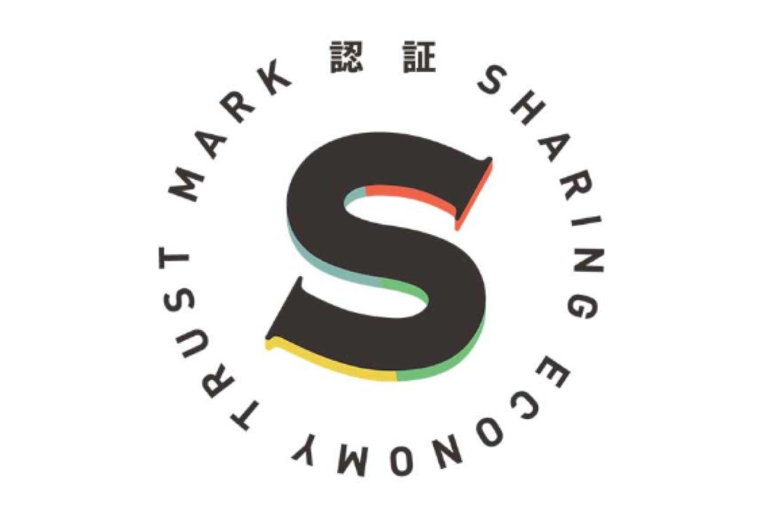 キズナシッターが「シェアリングエコノミー認証マーク」を取得いたしました(ベビーシッター専業として第一号認定)