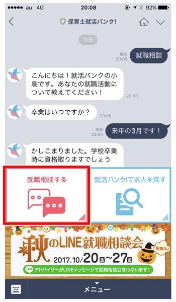 ラインメニュー.jpg