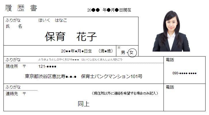 履歴書写真日付氏名住所欄の記入例見本