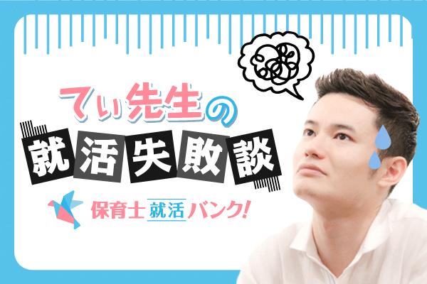 てぃ先生の就活失敗談【下】新人保育士は、まず何を覚えるべき?!