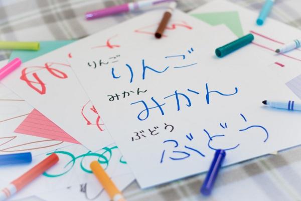 子どもの書いた文字の写真