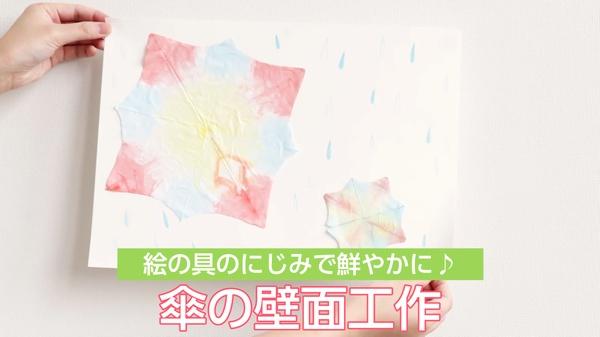 【動画】傘の壁面工作 絵の具のにじみで鮮やかに♪