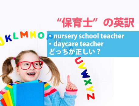 保育士に英語は必要?英語を活かした保育園で働くには?