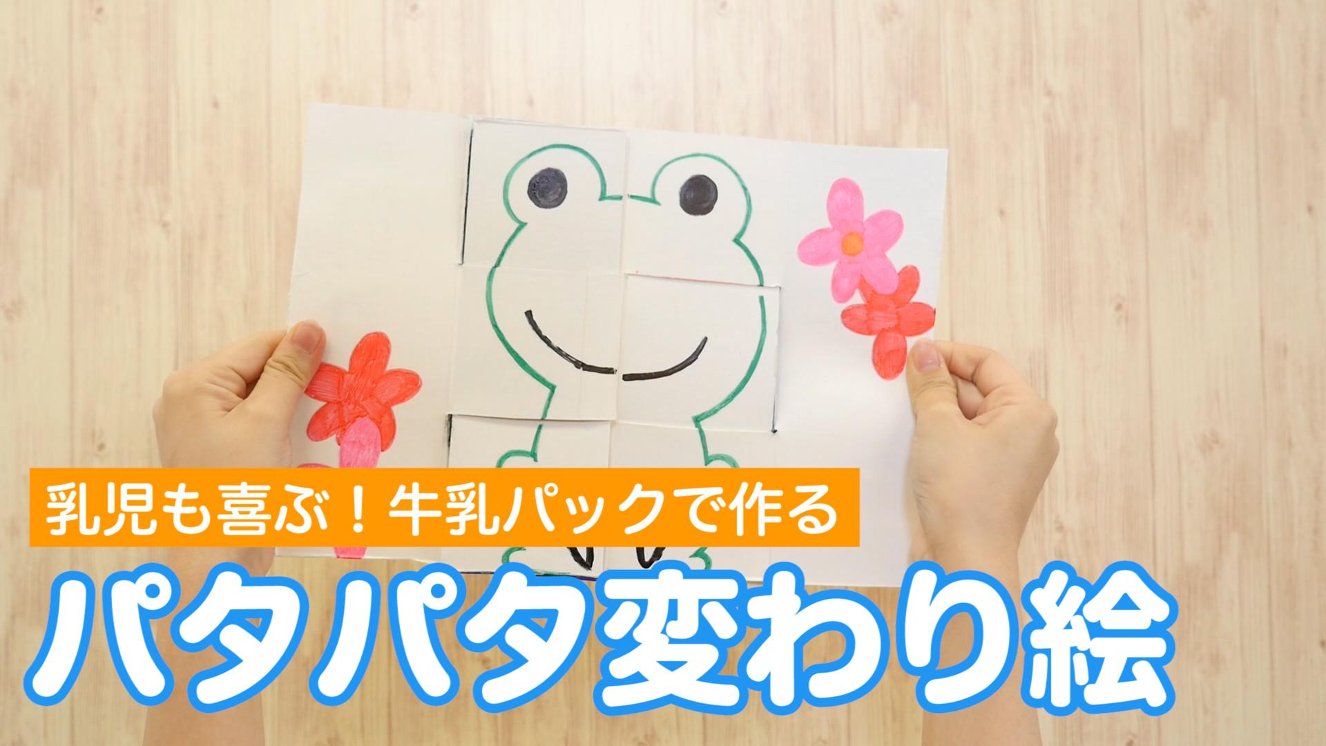 【動画】乳児も喜ぶ!牛乳パックで作る パタパタ変わり絵