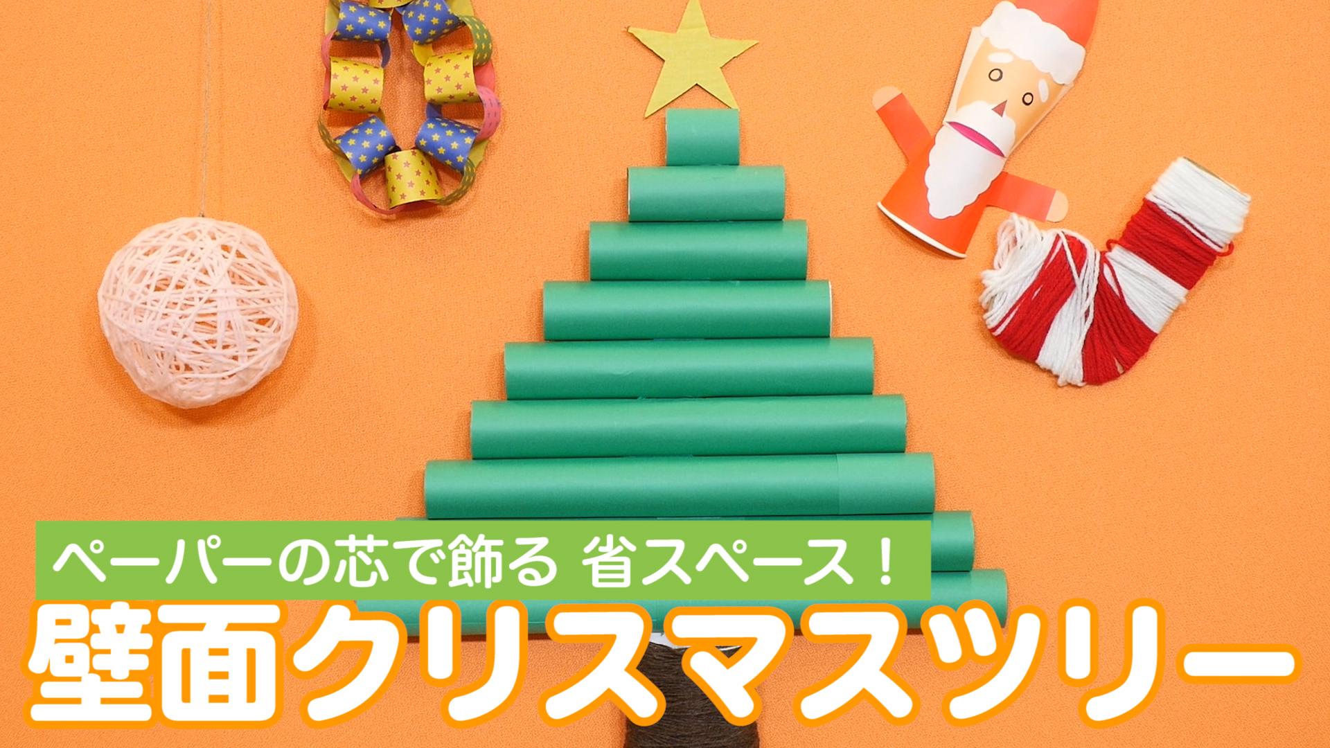 動画】壁面クリスマスツリー♪ 手作りで飾り付けしよう!│保育