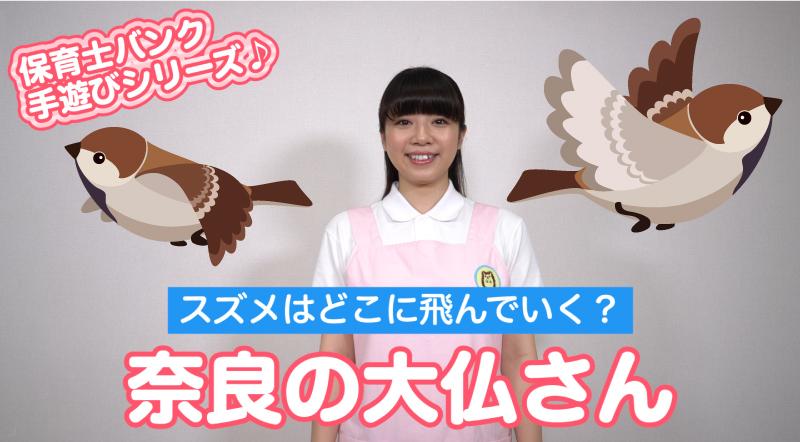 【動画】スズメはどこへ飛んでいく?手遊び 奈良の大仏さん