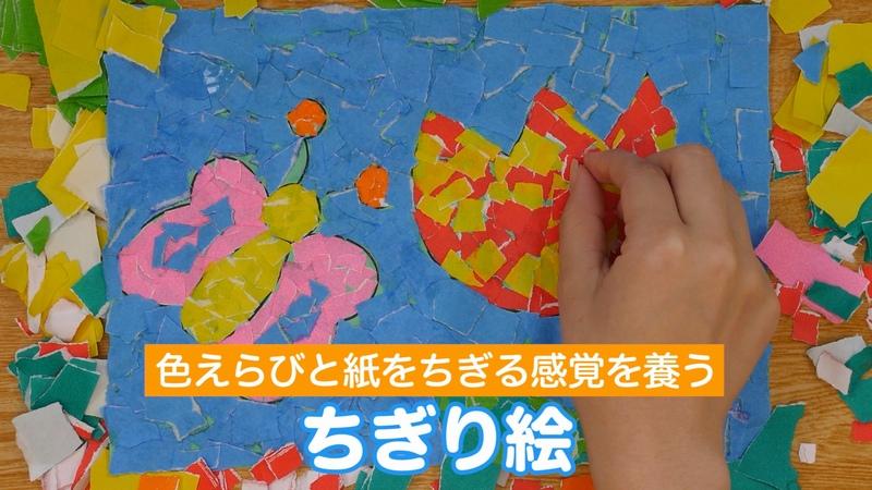 【動画】色えらびと紙をちぎる感覚を養う ちぎり絵