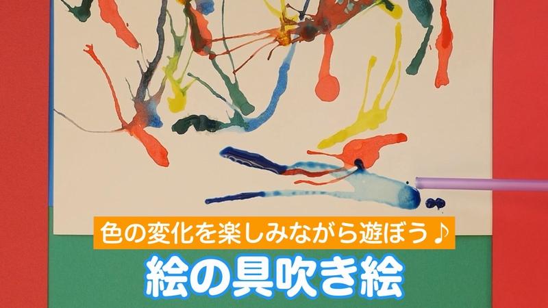 【動画】色の変化を楽しみながら遊ぼう! 絵の具吹き絵
